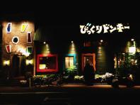 Restaurant exterior